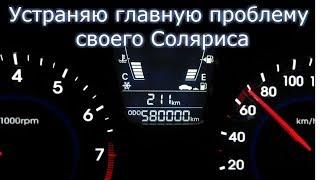 Устраняю главную проблему своего Соляриса.  Пробег 580 тыс км.