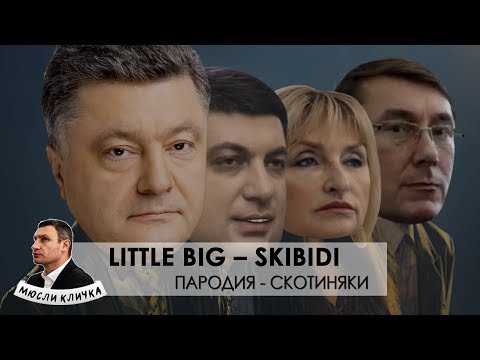 СКОТИНЯКИ | LITTLE BIG – SKIBIDI (Romantic Edition) | PARODY PART2