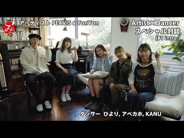アーティスト『PEAVIS & YonYon』×ダンサー『KANU, アベカホ, ひより』の「Carrying You」スペシャル対談(#1)
