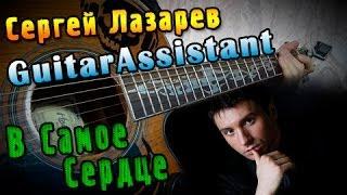 Сергей Лазарев - В Самое Сердце (Урок под гитару)