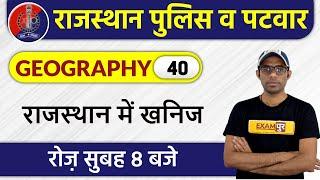 Rajasthan Police & Patwar    Geography    Girdhari Sir    40    राजस्थान में खनिज -2