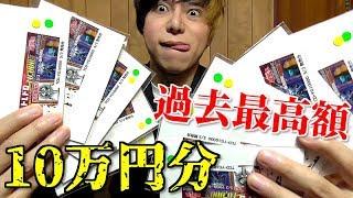 【遊戯王】負ければガチで地獄!!1万円のトレドロに過去最高額10万円分挑戦してみた!!!!!