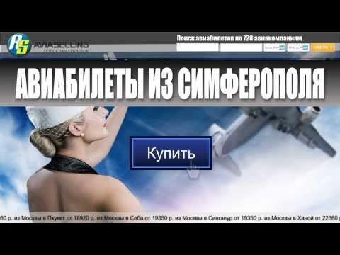 Авиабилеты из Симферополя купить!