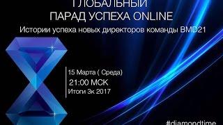 ГЛОБАЛЬНЫЙ ПАРАД УСПЕХА КАТАЛОГА № 3   ИСТОРИИ ЛИДЕРОВ ПРОЕКТА BMD21