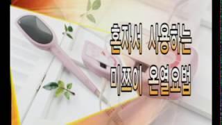 원적외선치료기-미쯔이주…