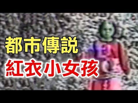 【都市傳說】紅衣小女孩之謎|PowPow