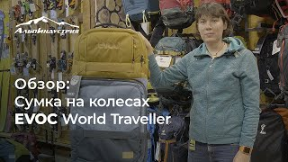 Обзор сумки на колесах Evoc World Traveller