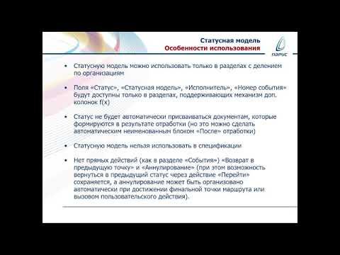 Организация документооборота, с использованием статусной модели и ведением архива документов