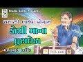 Mayabhai Ahir Chamardi Live 2018 Full Dayro - Gujarati Nonstop Jokes