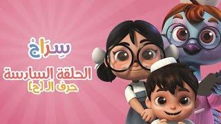 كارتون سراج - الحلقة السادسة  (حرف الحاء)   (Siraj Cartoon - Episode 6 (Arabic Letter