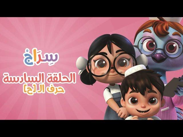 كارتون سراج - الحلقة السادسة  (حرف الحاء) | (Siraj Cartoon - Episode 6 (Arabic Letter
