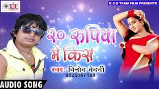 20 Rupiya Me Kiss 20 र पय म क श Vinod Bedardi Bhatar Milal Ba Mast New Bhojpuri Song