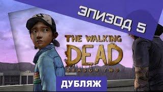 The Walking Dead: Season Two Episode 5. Трейлер пятого эпизода [Дубляж]