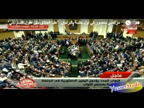 اضحك علي البرلمان المصري ..مش هتقدر تغمض عينيك