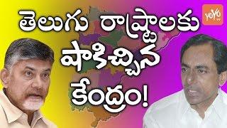 తెలుగు రాష్ట్రాలకు షాకిచ్చిన కేంద్రం! Modi Govt Shock to Telugu States Over Reorganization | YOYO TV