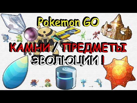 Предметы для эволюции покемонов в Pokemon Go | Sinnoh Stone | Dragon Scale | Sun Stone | Покемон Го
