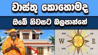 වාස්තු කොහොමද ඔබේ නිවසට බලපාන්නේ   Piyum Vila   05-02-2020   Siyatha TV Thumbnail