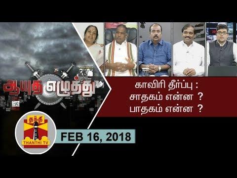 (16/02/2018) Ayutha Ezhuthu   Cauvery Verdict: Pros and Cons   Thanthi TV