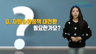 인천시 자원순환정책 대전환 시민안내(Q&A)