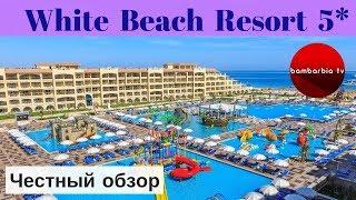 Честные обзоры отелей ЕГИПТА White Beach Resort 5 Хургада