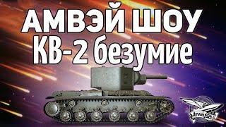 Амвэй921 шоу - КВ-2 безумие - Играем с подписчиками