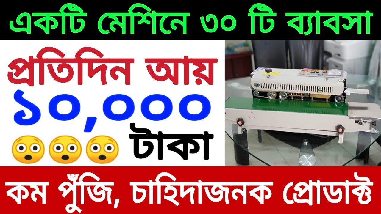 ⭐30 টা ব্যাবসার আইডিয়া ll 30 business ideas and topic in 2020🌟