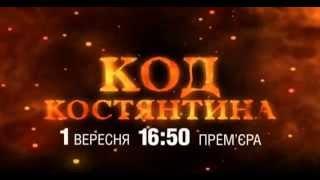 Код Константина 1 серия (2015) Анонс