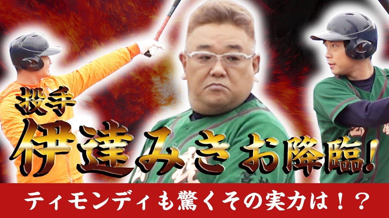 【サンドウィッチマンSP第2弾】ピッチャー伊達VSティモンディ 3打席勝負!