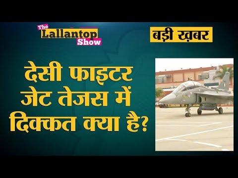 Defence Minister Rajnath Singh ने जो Light Combat Aircraft Tejas उड़ाया, उसके बारे में ये भी जानिए