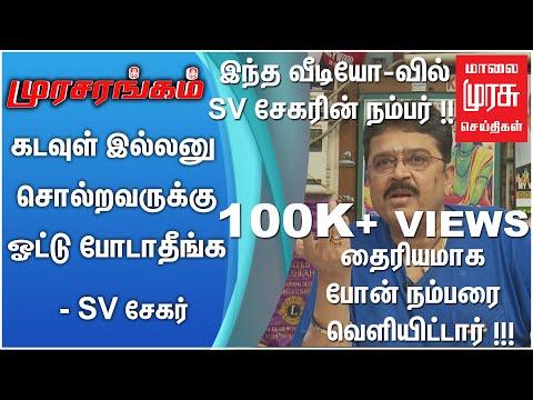 கடவுள் இல்லனு சொல்றவருக்கு ஓட்டு போடாதீங்க | SV Sekar | Murasarangam