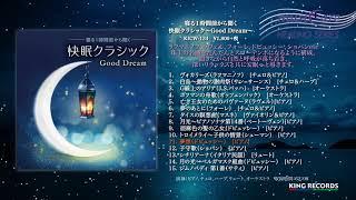 【寝る1時間前から聞く快眠クラシック~Good Dream~】~だんだんとスローテンポになるように構成されたクラシック名曲集~