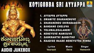 Kotigobba Sri Ayyappa | Sri Ayyappa Swamy Songs | Kannada Devotional Songs