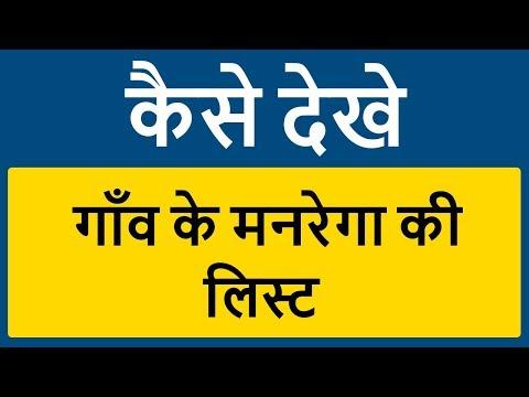 मनरेगा की जानकारी | Mgnrega Ki Jankari | मनरेगा की पैसा | Mgnrega Ke Paisa
