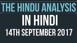 (Hindi) 14 September 2017-The Hindu Editorial News Paper Analysis- [UPSC/ SSC/ RBI Grade B/ IBPS]