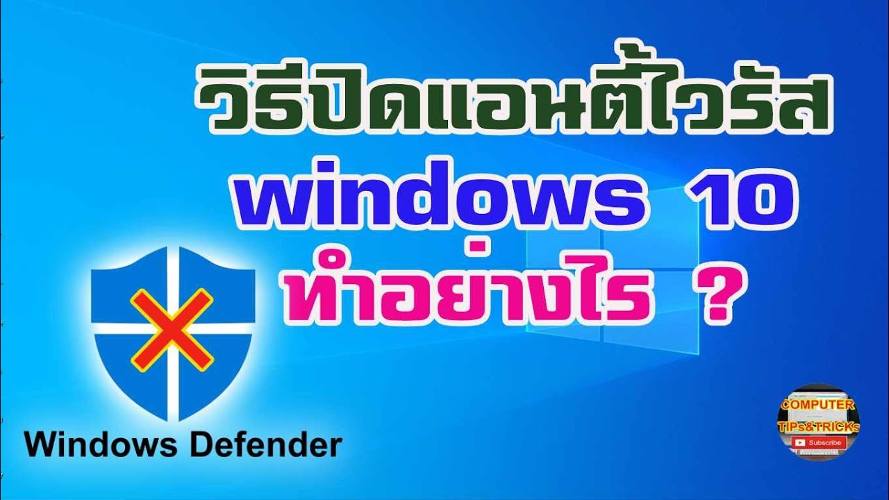 ปิด antivirus windows 10