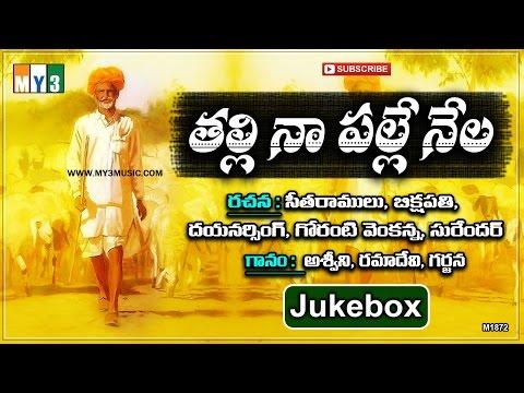 New Folk Songs Telugu Janapada Songs Telugu - Thalli Na Palle Nela - Telangana Folk Video Songs