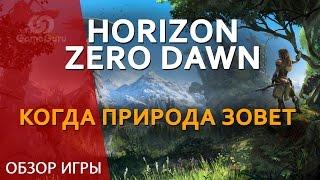 Horizon: Zero Dawn. Когда природа зовет #ОБЗОР