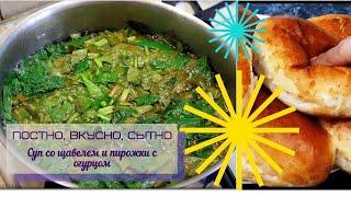 Постный суп со щавелем и пирожки из картофельного теста с огурцом