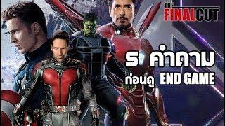 Download Lagu สก็อตคือกุญแจ ฮัคคือคำตอบ และบทส่งท้ายของโทนี่กับสตีฟ ใน Avengers: Endgame