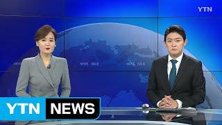[더뉴스] 다시보기 2020년 01월 16일 - 1부