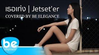 เธอเก่ง (Still) - Jetset