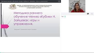 Методика раннего обучения чтению «Кубики Н  Зайцева» игры и упражнения