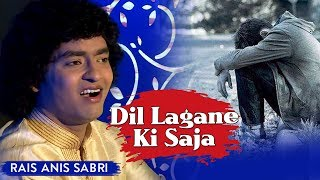 Anis Sabri Sad Ghazal | Dil Lagane Ki Kisi Se Wo Saja Payi Ke Bus | Urdu Ghazal 2019
