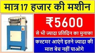 कुल लागत मात्र ₹17000 रुपये, हर रोज मुनाफ़ा ₹5600 रुपये | Belt Manufacturing Business Ideas 2019