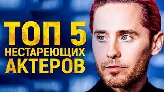 ТОП 5 НЕСТАРЕЮЩИХ АКТЕРОВ