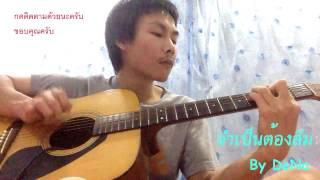 จำเป็นต้องลืม - PARATA solo fingerstyle guitar By DeNa