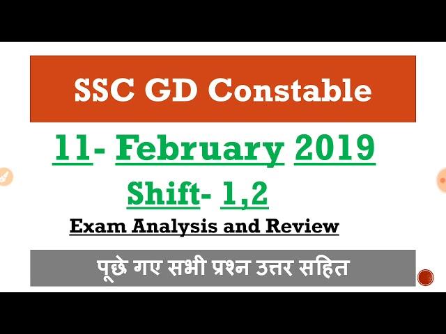 एसएससी जीडी कांस्टेबल 11 फरवरी 2019| SSC GD 11 February 2019|