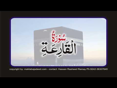 Surah 101– Chapter 101  al-Qari`ah  القارعة HD Quran Urdu Hindi Translation By Ashrf Ali Thanavi