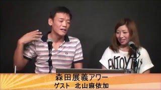 元つぼみの北山麻依加が初登場 Recorded on 2013/09/24 -