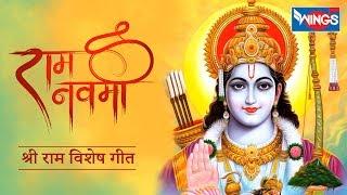 राम नवमी स्पेशल |  श्री राम विशेष भजन | मंगल भवन अमंगल हारी - रामायण चौपाइयां - श्री राम भजन